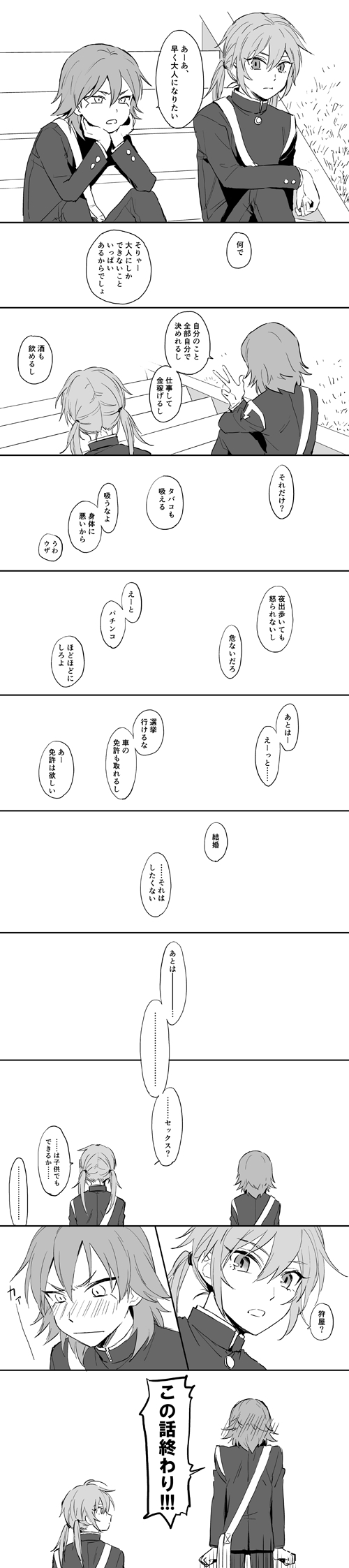 Tags: Anime, Pixiv Id 435512, Inazuma Eleven GO, Kariya Masaki, Kirino Ranmaru, PNG Conversion, Pixiv, Fanart, Fanart From Pixiv