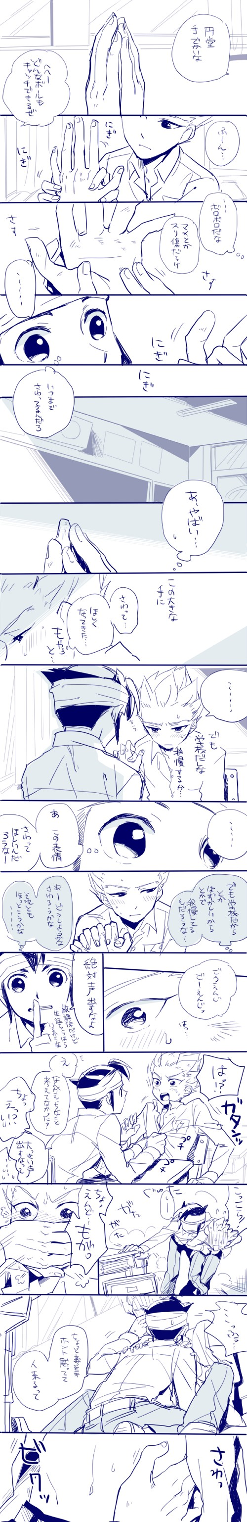 Tags: Anime, Pantu555, Inazuma Eleven, Gouenji Shuuya, Endou Mamoru, Pixiv, Translation Request, Comic