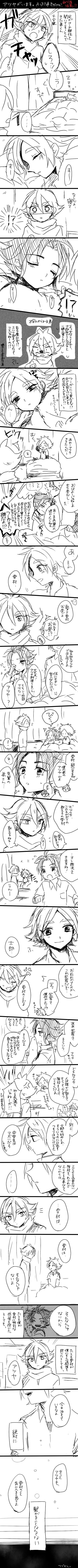 Tags: Anime, Miyacorori, Inazuma Eleven GO, Inazuma Eleven, Fubuki Atsuya, Yukimura Hyouga, Fubuki Shirou, Comic, Translation Request, Pixiv, Fubuki Twins