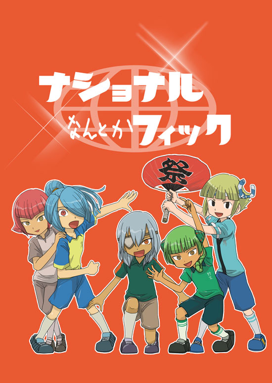 Tags: Anime, Pixiv Id 80606, Level-5, Inazuma Eleven, Kazemaru Ichirouta, Shimozuru Arata, Chikushi Kunimitsu, Sakuma Jirou, Kame Reon, Teikoku Uniform, Sentai Pose, Yokato Uniform, Mikage Sennou Uniform