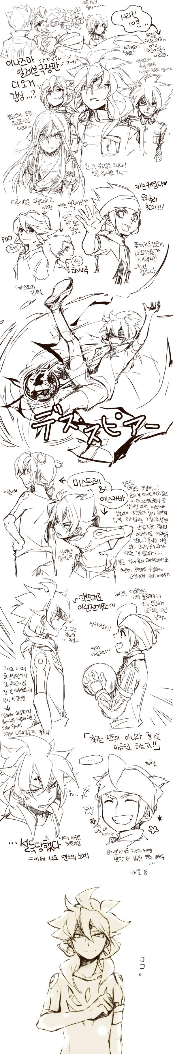 Tags: Anime, Soja, Level-5, Inazuma Eleven, Afuro Terumi, Endou Kanon, Ichinose Kazuya, Domon Asuka, Badarp Slead, Kidou Yuuto, Endou Mamoru, Mistorene Callus, Gouenji Shuuya