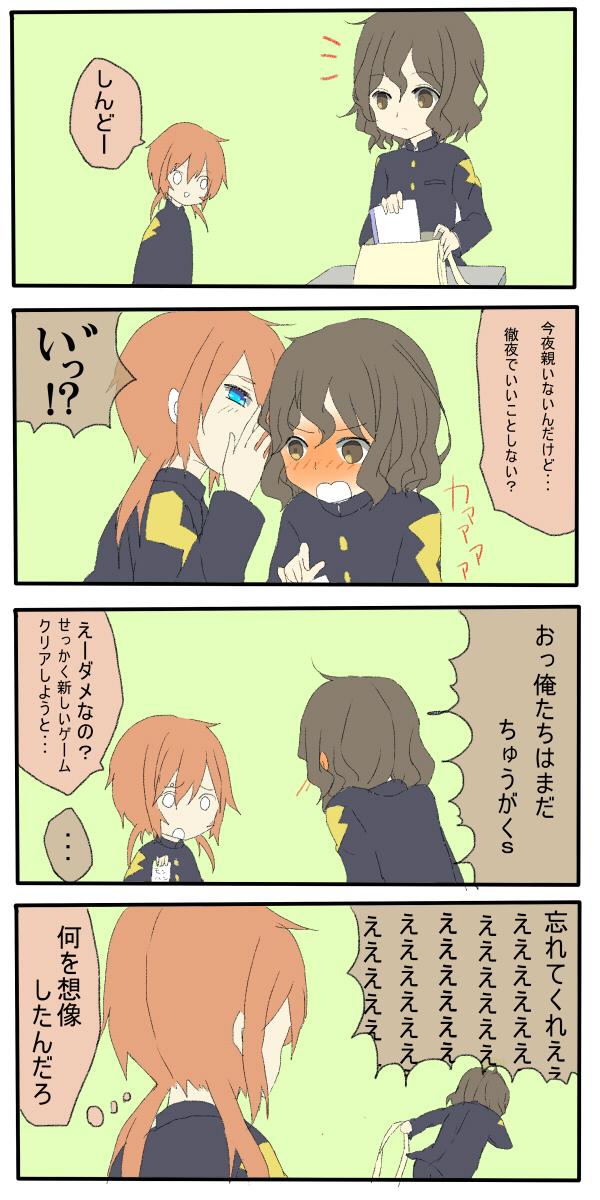 Tags: Anime, Pixiv Id 297383, Level-5, Inazuma Eleven, Shindou Takuto, Kirino Ranmaru, 4koma, Comic