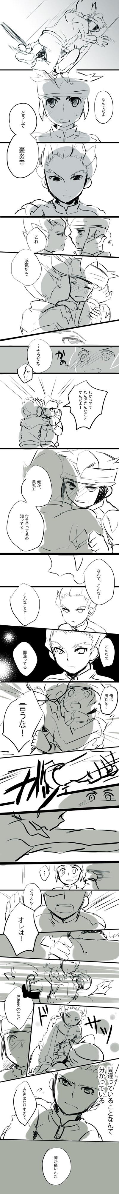 Tags: Anime, Inazuma Eleven, Endou Mamoru, Gouenji Shuuya