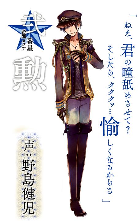Tags: Anime, Kuroyuki, Rejet, Taishou Guuzou Roman: Teikoku Star, Isao (Taishou Guuzou Roman), PNG Conversion, Official Art