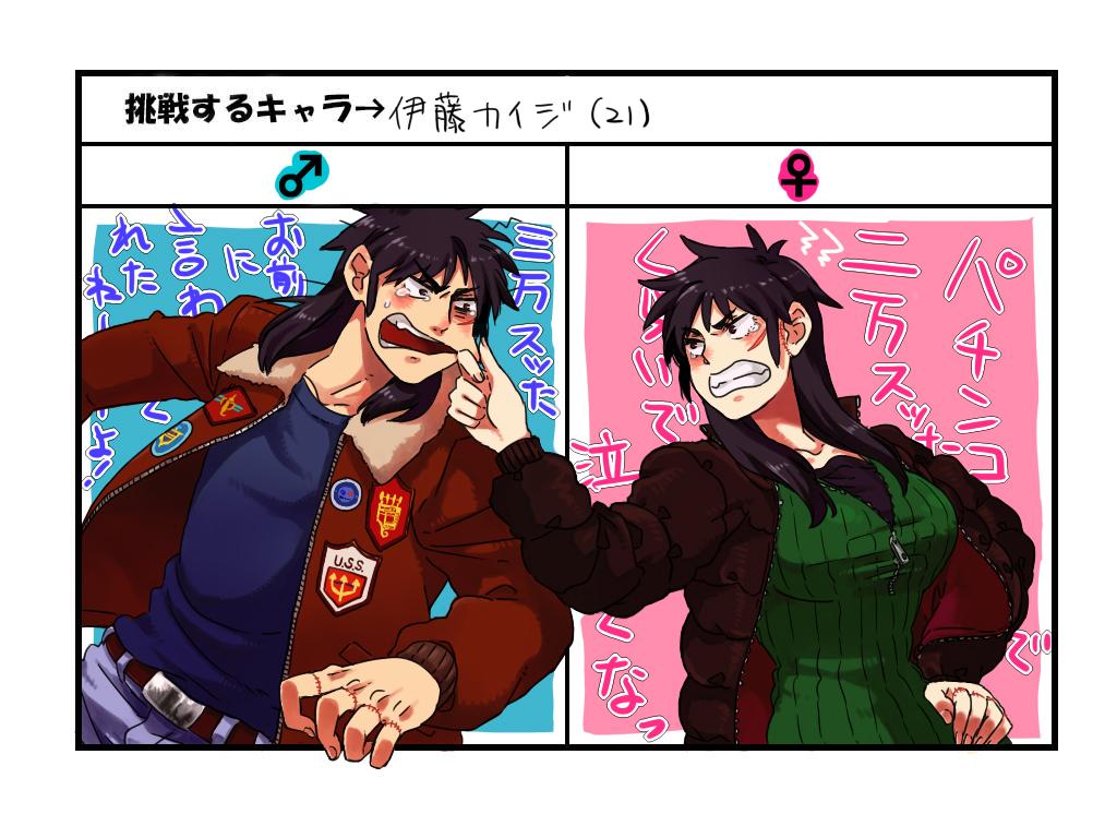Gambling Apocalypse Kaiji Stream Deutsch