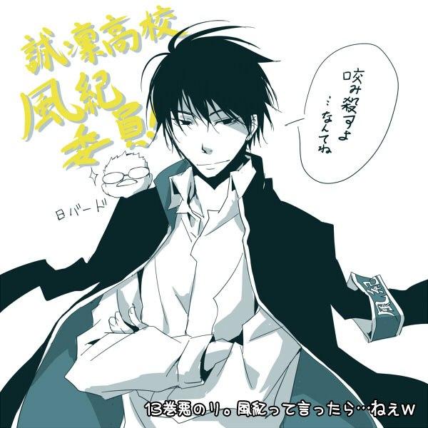 Tags: Anime, Sen328, Katekyo Hitman REBORN!, Kuroko no Basuke, Izuki Shun, Hibari Kyoya (Cosplay), Hibird (Cosplay), Fanart, Seirin High
