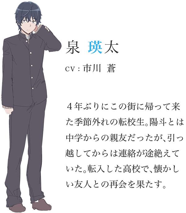 Tags: Anime, Himura Kiseki, Pine Jam, Just Because!, Izumi Eita, Official Art