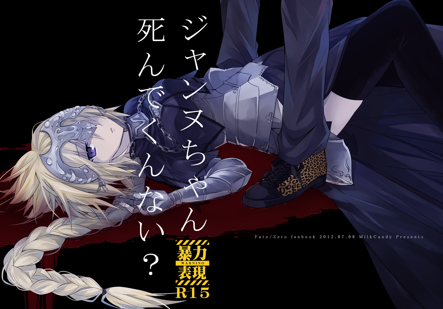 Type moon fate zero fate stay night joan of arc fate apocrypha