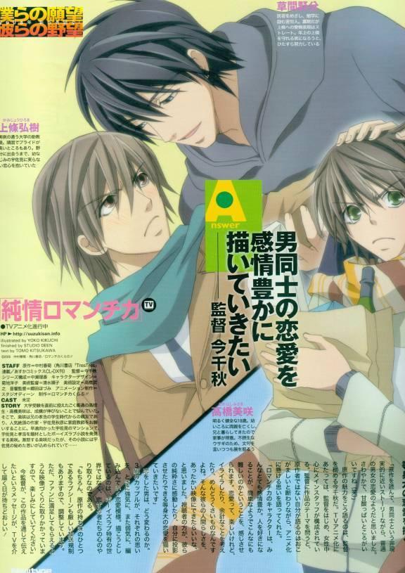 Junjou Romantica/#57283 - Zerochan