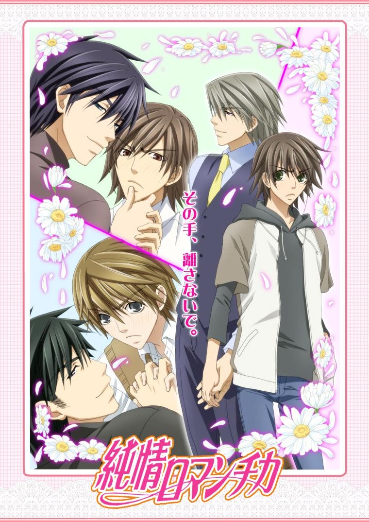 Junjou Romantica - Zerochan Anime Image Board