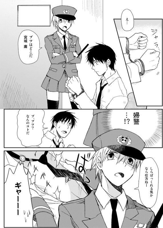 Tags: Anime, Junjou Romantica, Miyagi You, Takatsuki Shinobu, Mobile Wallpaper, Fanart, Junjou Terrorist