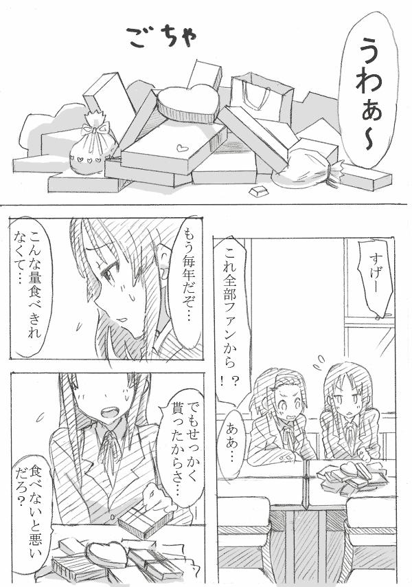 Tags: Anime, Pixiv Id 708530, K-ON!, Akiyama Mio, Tainaka Ritsu, = =, Pixiv, Comic