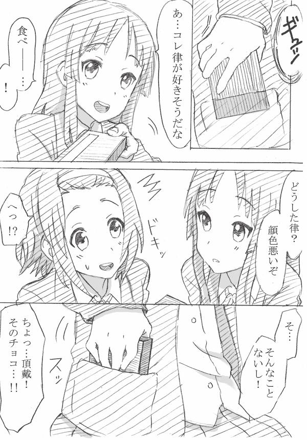 Tags: Anime, Pixiv Id 708530, K-ON!, Tainaka Ritsu, Akiyama Mio, Pixiv, Comic