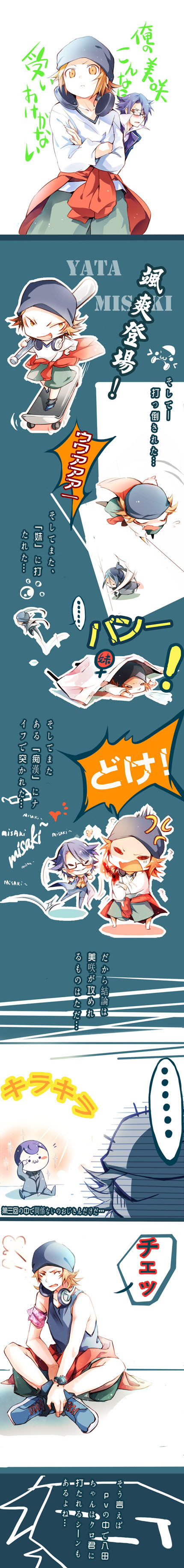 Tags: Anime, Yunie00, K Project, Yata Misaki, Fushimi Saruhiko, Yatogami Kuroh, Ore no Imouto ga Konna ni Kawaii Wake ga Nai (Parody), Pixiv, Fanart, Fanart From Pixiv