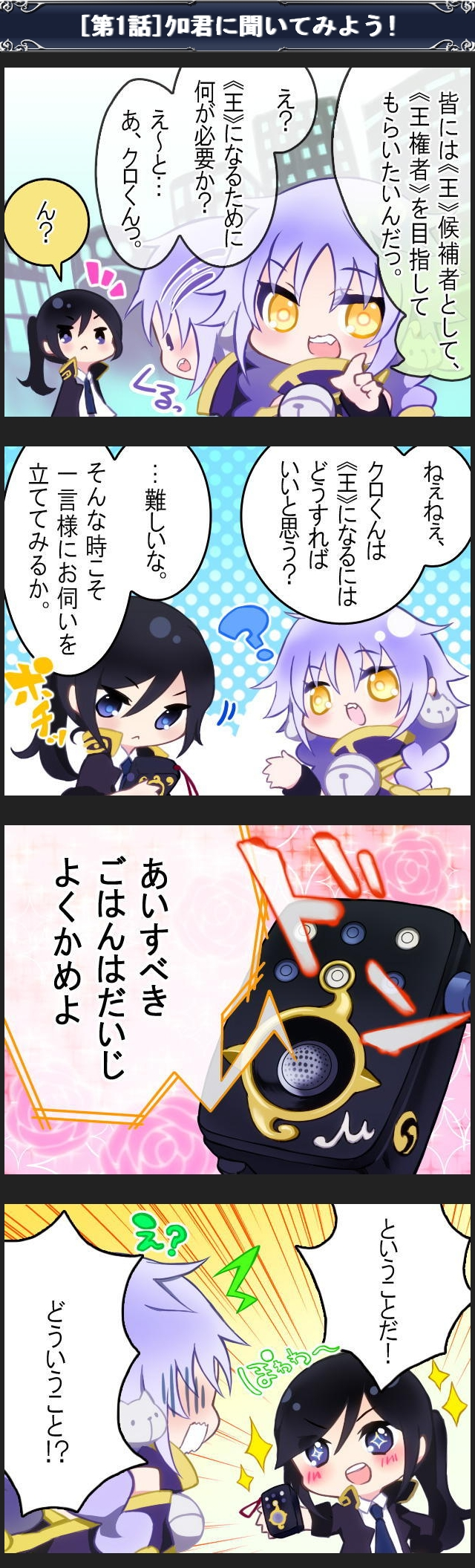 Tags: Anime, GoHands, K Project, Yatogami Kuroh, 4koma, Translation Request, Official Art, Comic, Scan