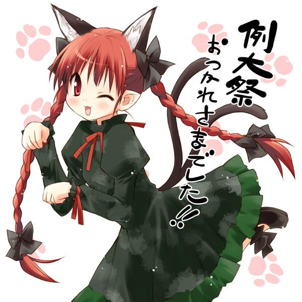 Tags: Anime, Eretto, Touhou, Kaenbyou Rin, Rin Kaenbyou