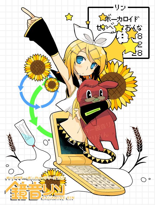 Tags: Anime, Tamura Hiro, VOCALOID, Kagamine Rin, Su-Su-Su-Su Suki Daisuki, Rin Kagamine