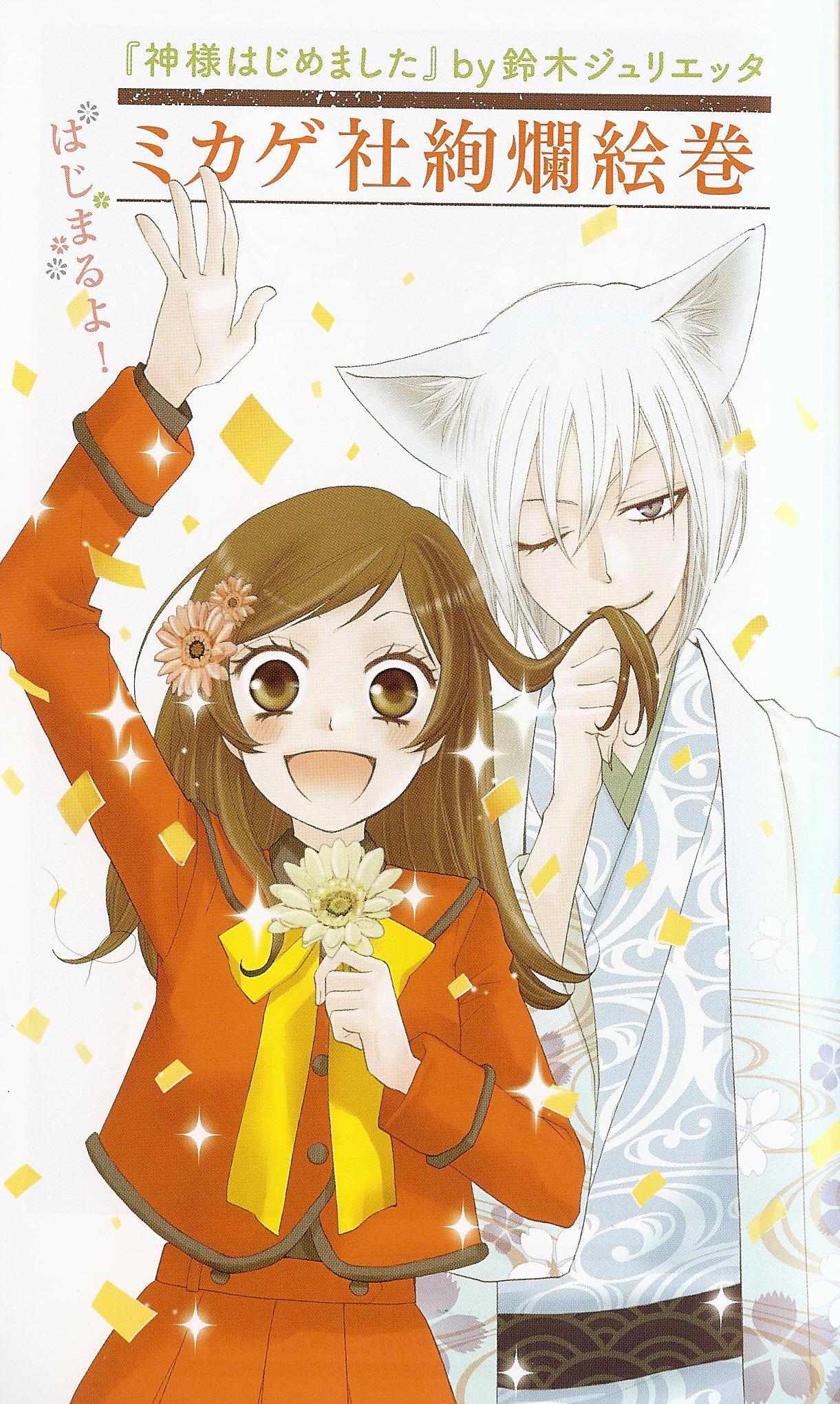 Kamisama Hajimemashita Serien Stream