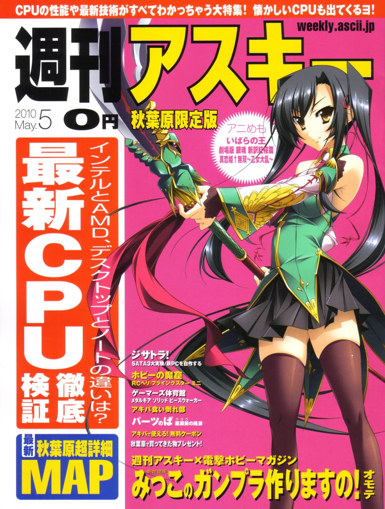 Kan U Unchou Koihime Musou Koihime Musou Zerochan Anime