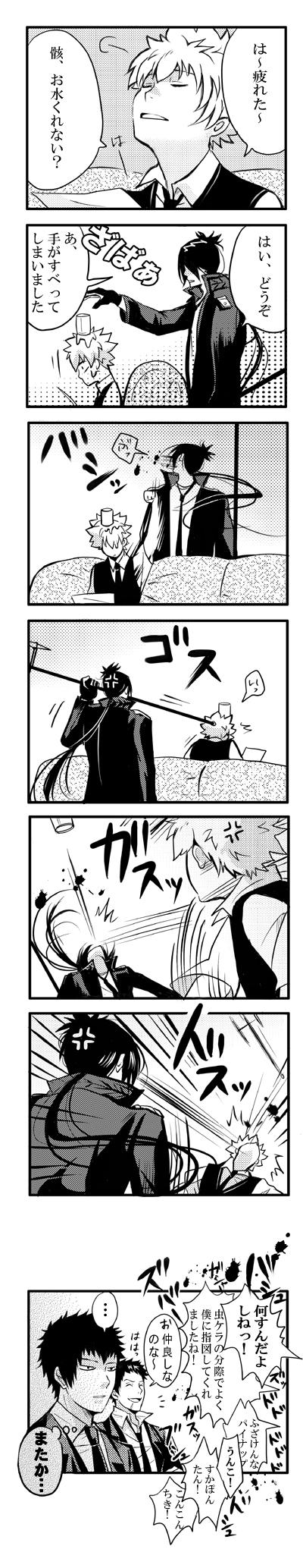 Tags: Anime, Pixiv Id 2635740, Katekyo Hitman REBORN!, Rokudou Mukuro, Sawada Tsunayoshi, Yamamoto Takeshi, Hibari Kyoya, Pixiv, Comic, Translation Request
