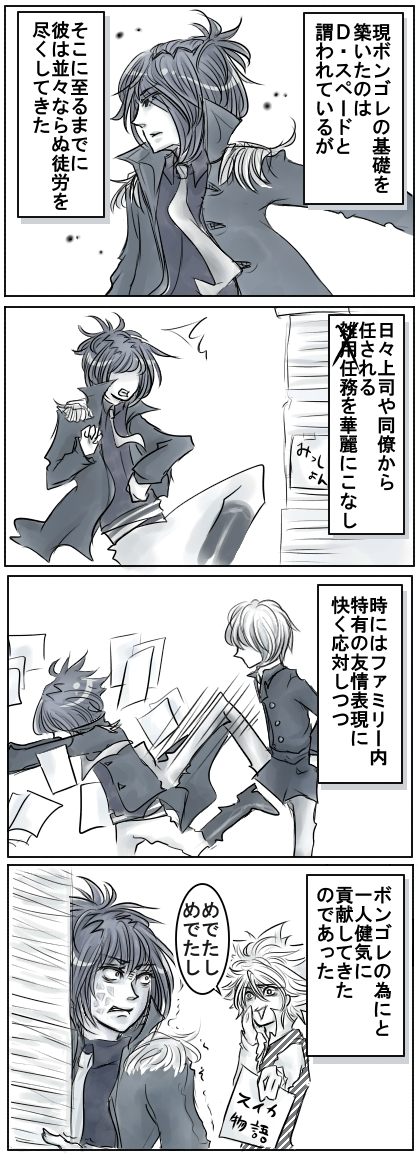 Tags: Anime, Pixiv Id 1347369, Katekyo Hitman REBORN!, Alaude, Demon Spade, Vongola Primo Giotto, Work, Vongola Family (Group), Paperwork, Vongola First Generation (Group), Comic, Fanart, Fanart From Pixiv