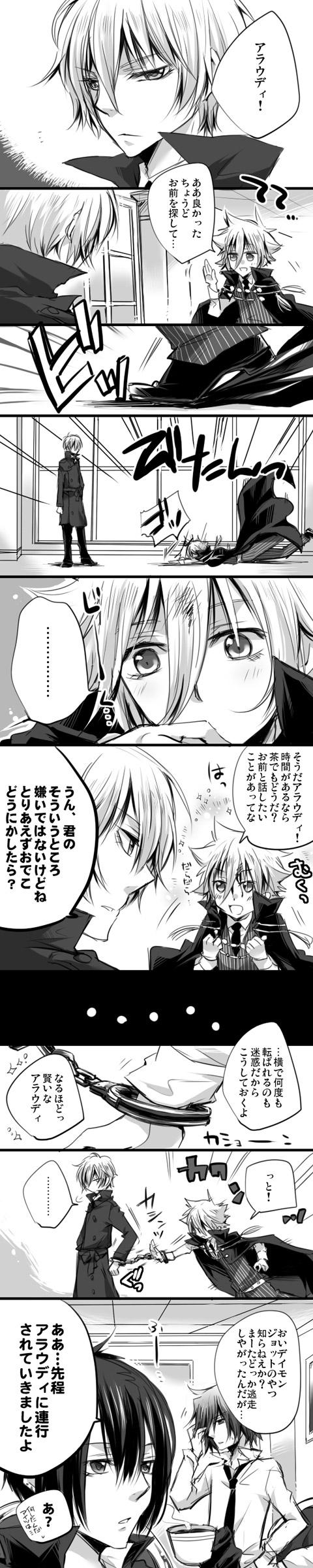Tags: Anime, Buosu, Katekyo Hitman REBORN!, Alaude, Demon Spade, G., Vongola Primo Giotto, Comic, Translation Request, Pixiv