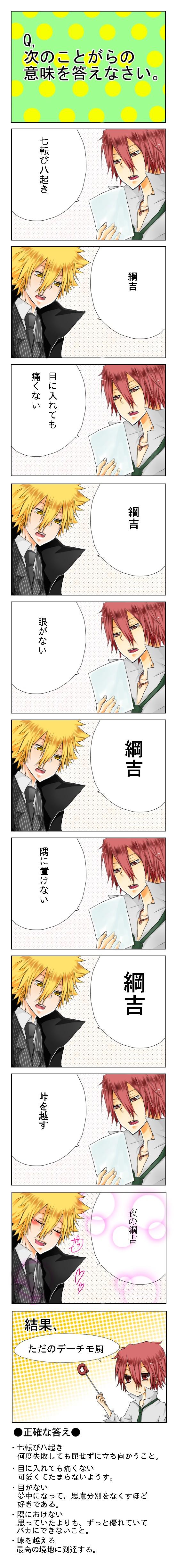Tags: Anime, Shinohara Yui (Pixiv2096097), Katekyo Hitman REBORN!, G., Vongola Primo Giotto, Pixiv, Translation Request, Comic