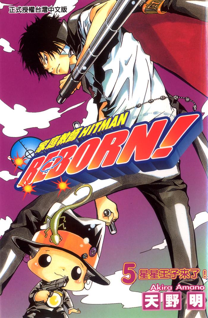 Katekyo Hitman Reborn Manga Cover Page 2 Zerochan Anime