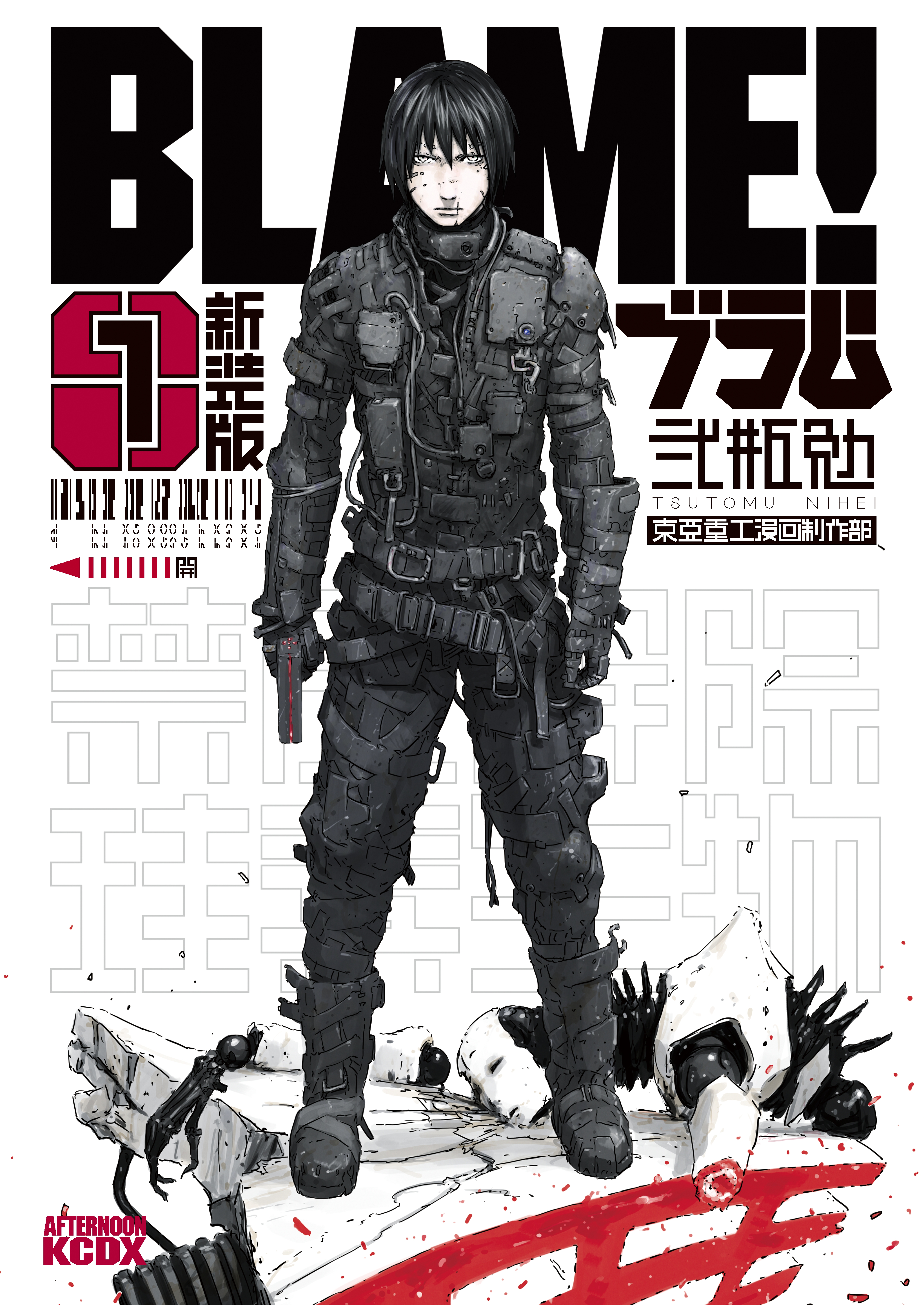blame manga deutsch