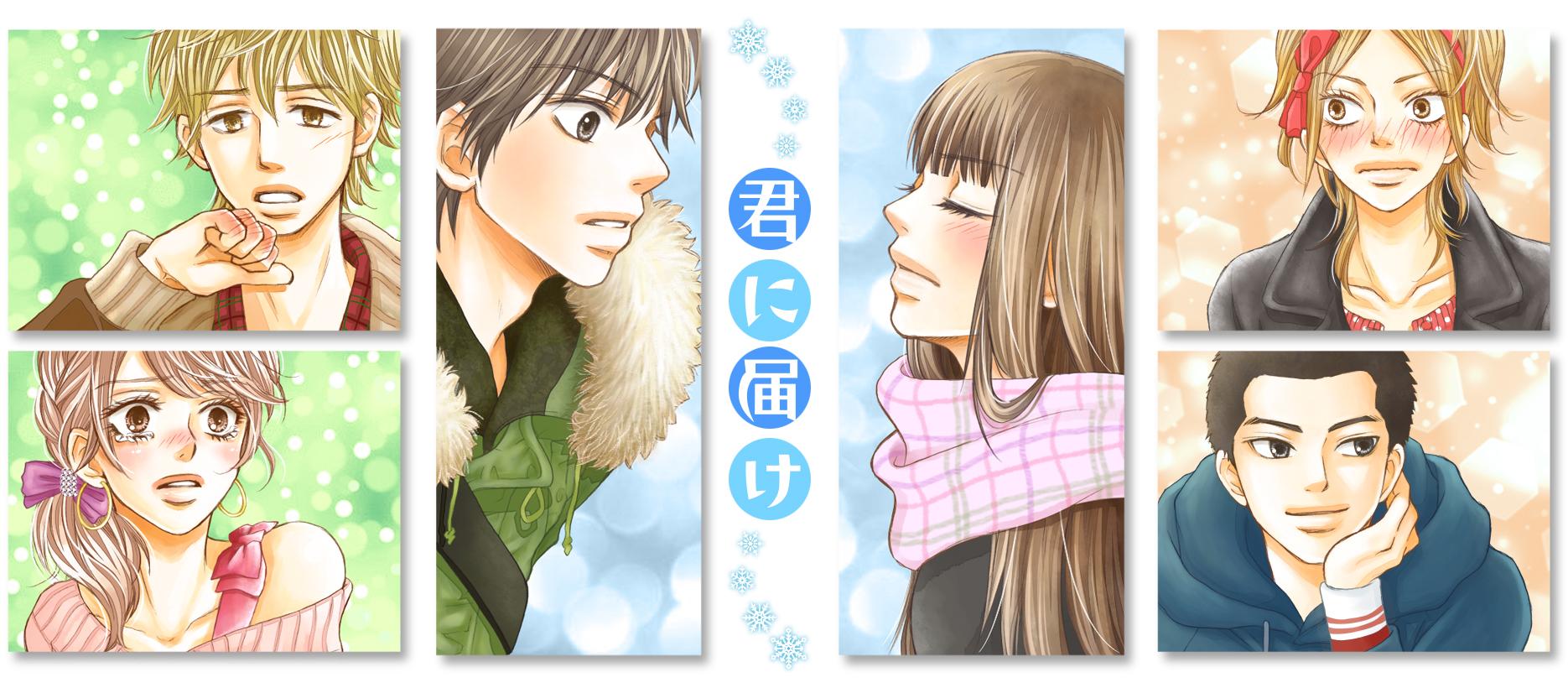 [Imagen: Kimi.ni.Todoke.full.1338611.jpg]