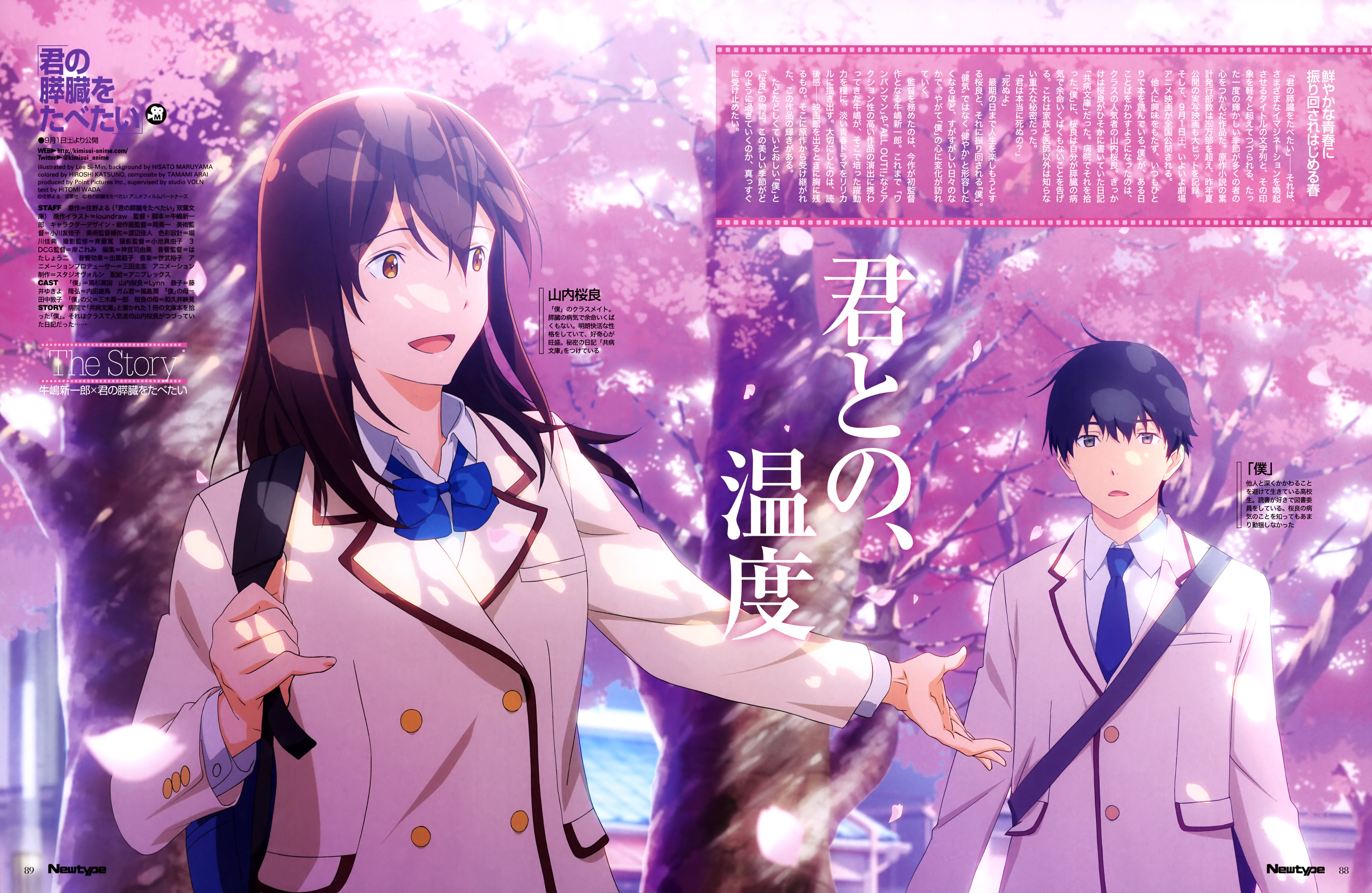 Kimi No Suizou Wo Tabetai Zerochan Anime Image Board