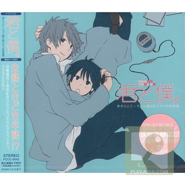 Tags: Anime, Hotta Kiichi, Kimi to Boku., Akira (Kimi to Boku.), Azuma Koichi, Official Art, CD (Source), You And Me