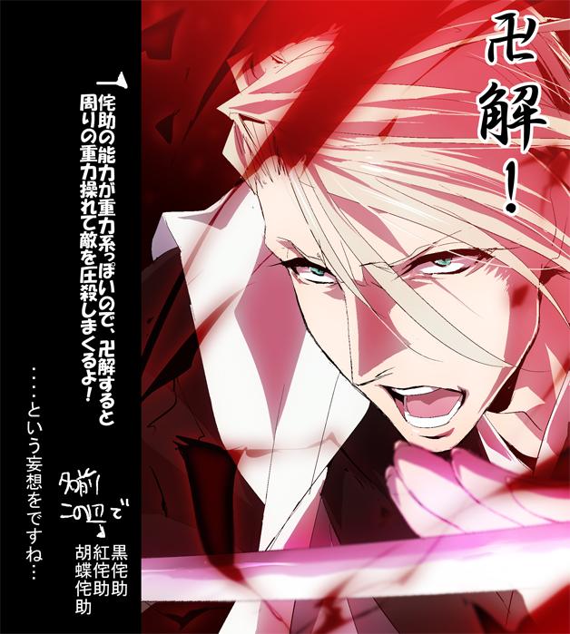 Tags: Anime, Tom (Leciel2010), BLEACH, Kira Izuru, Dynamic, Pixiv, Fanart From Pixiv, Fanart, Gotei 13
