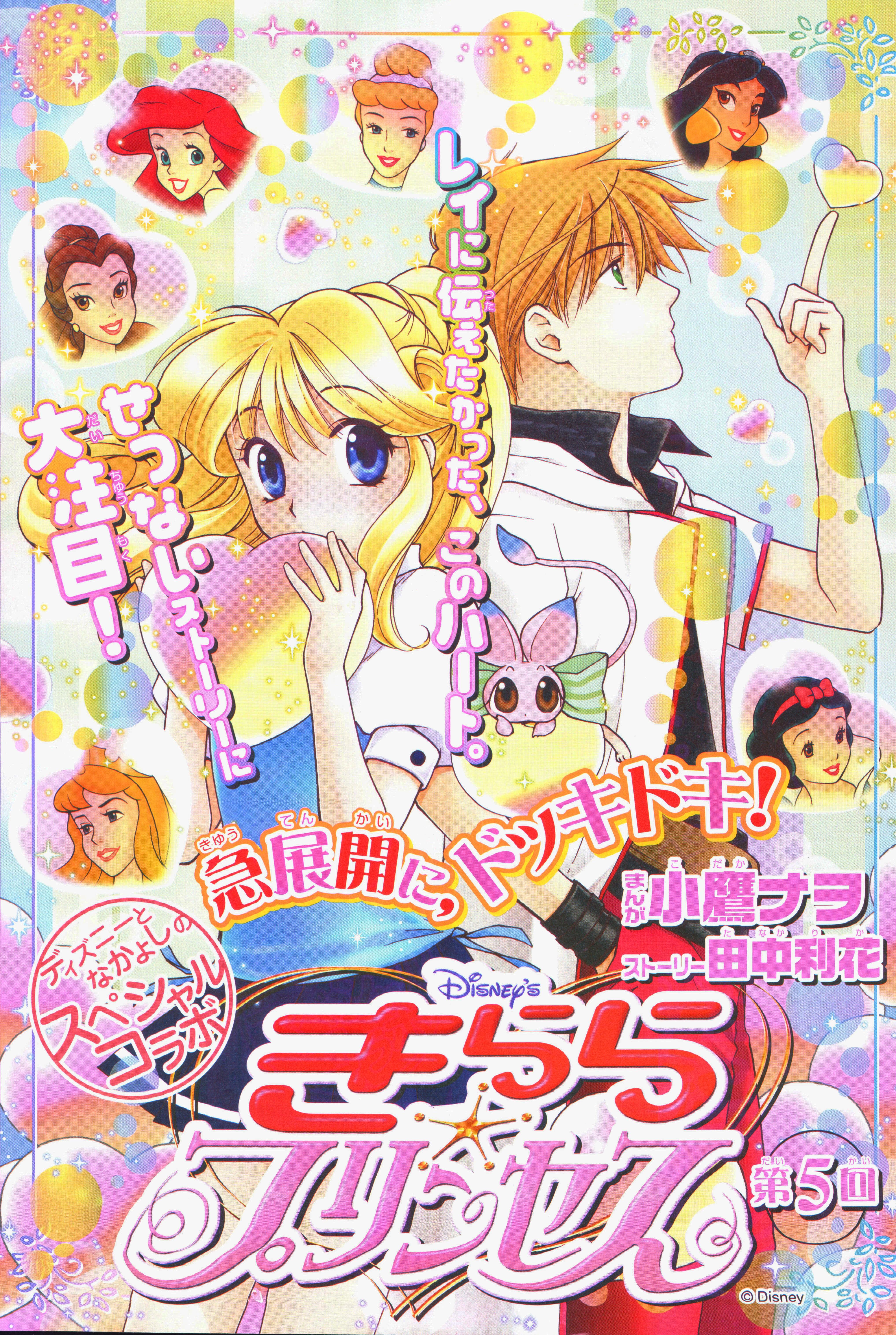 Kirara princess kodaka nao zerochan anime image board - Images princesse ...