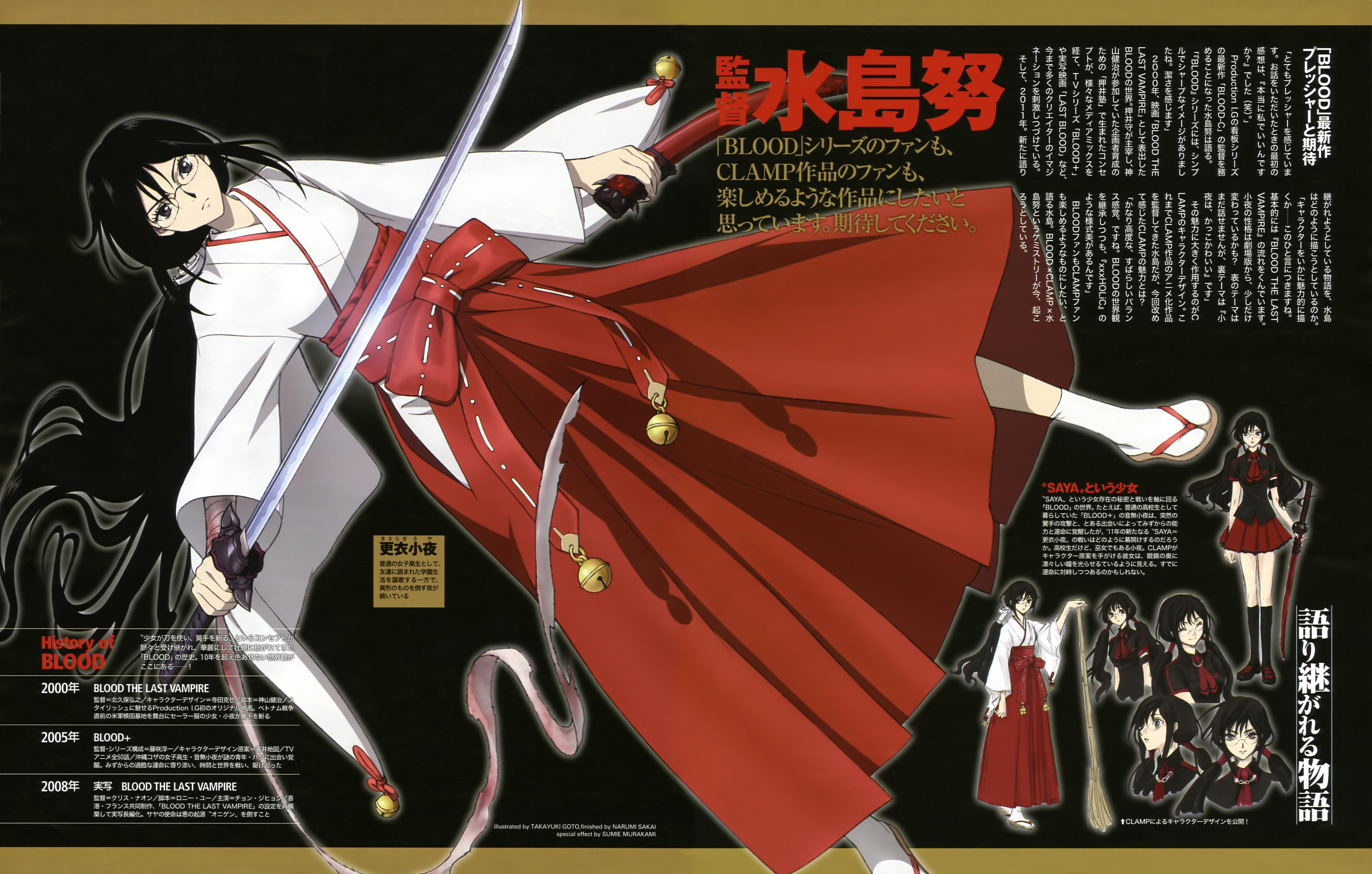 Tags: Scan, Sketch, Magazine (Source), Official Art, Blood-C, Gotou Takayuki, Kisaragi Saya