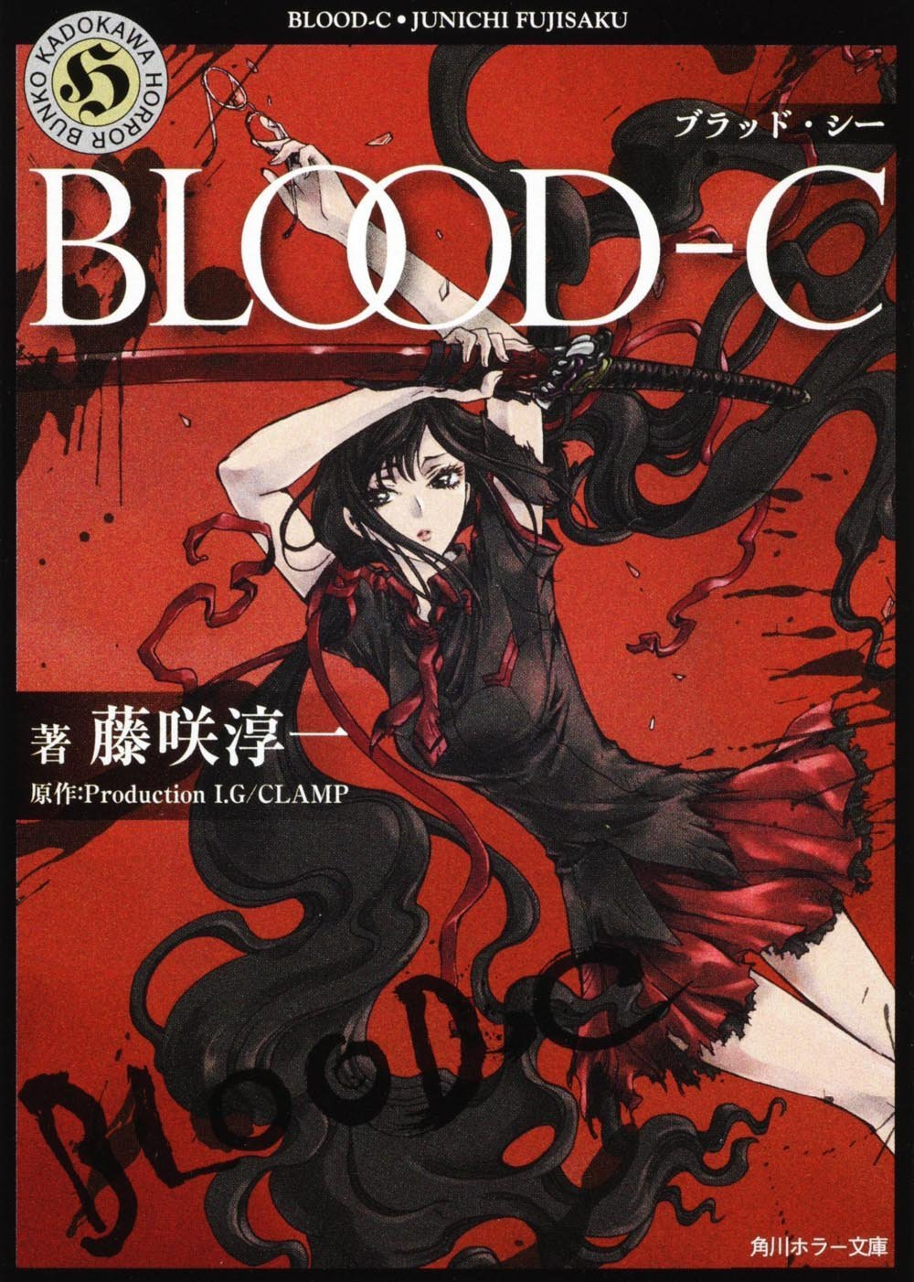 Blood C Anime Characters Wiki : Blood c clamp zerochan anime image board