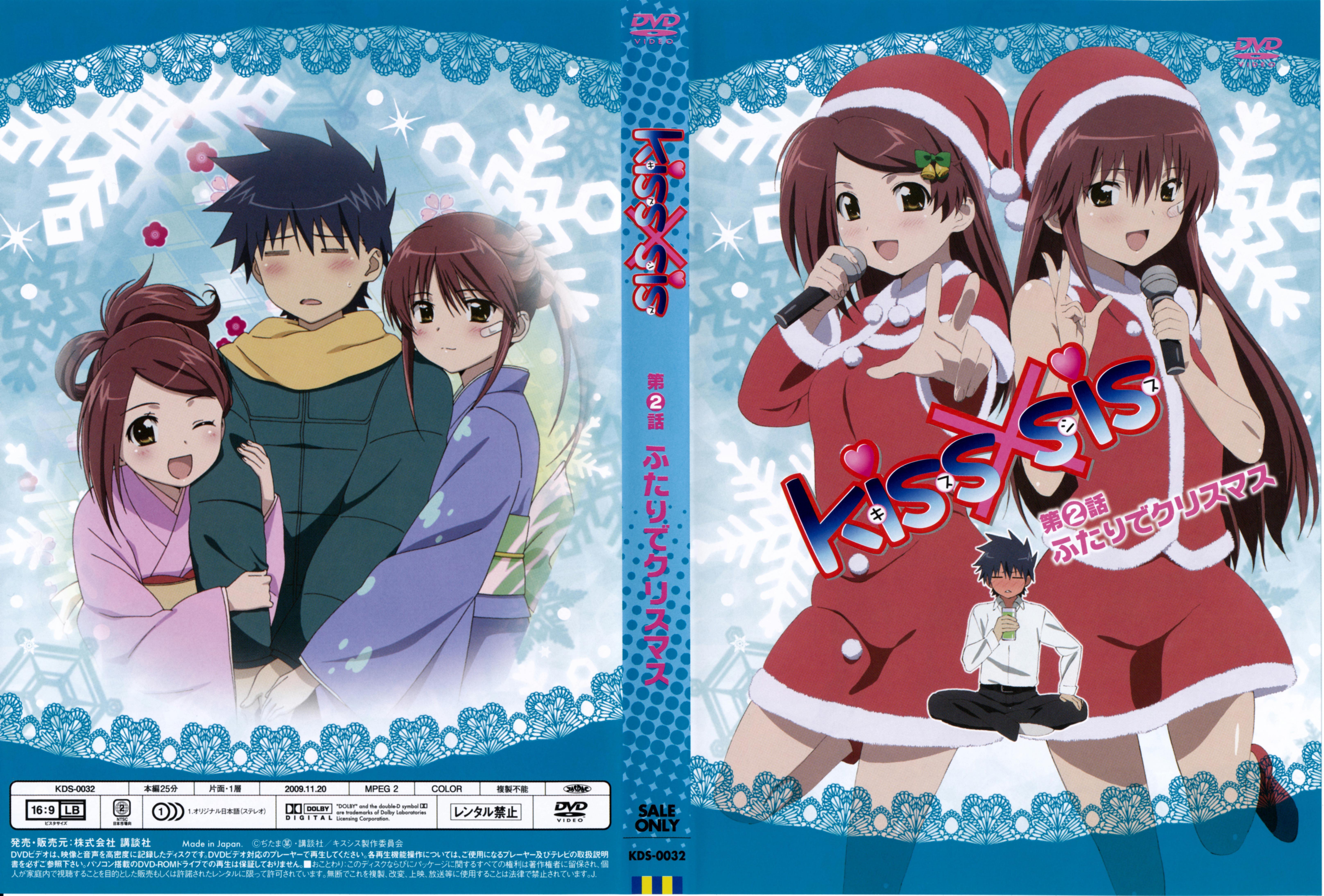 Kiss X Sis Zerochan Anime Image Board