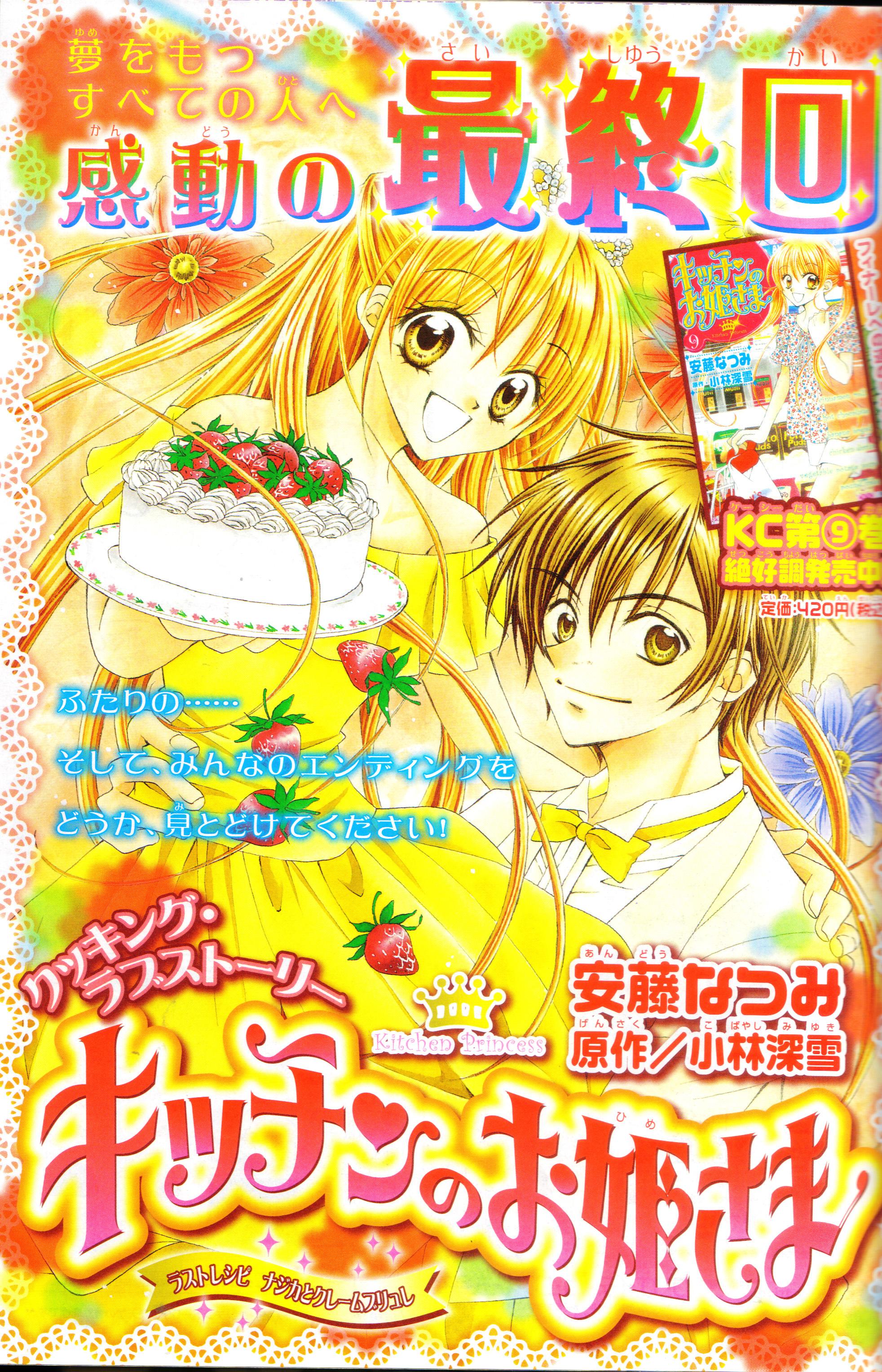 kitchen princess manga kitchen princess well my favorite manga