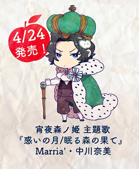 Tags: Anime, Samonya, éterire, Yoiyomori no Hime, Klaus (Yoiyomori no Hime), Royal Robe, PNG Conversion, Official Art, Twitter