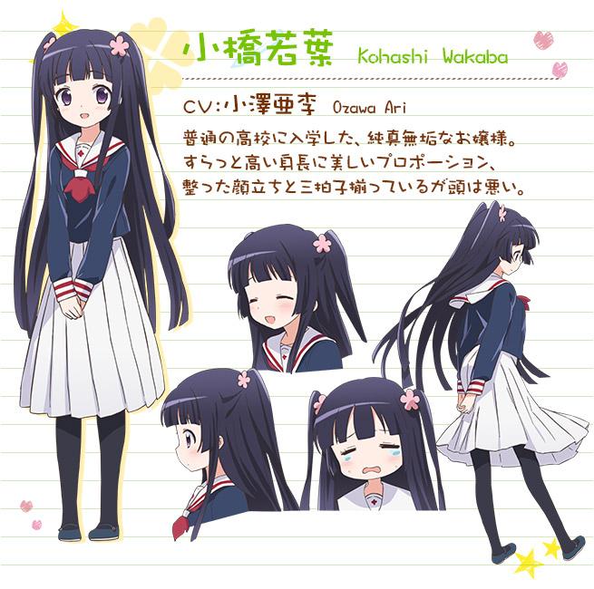 Tags: Anime, Ishida Kana, Nexus (Studio), Wakaba*Girl, Kohashi Wakaba, Cover Image, Official Art
