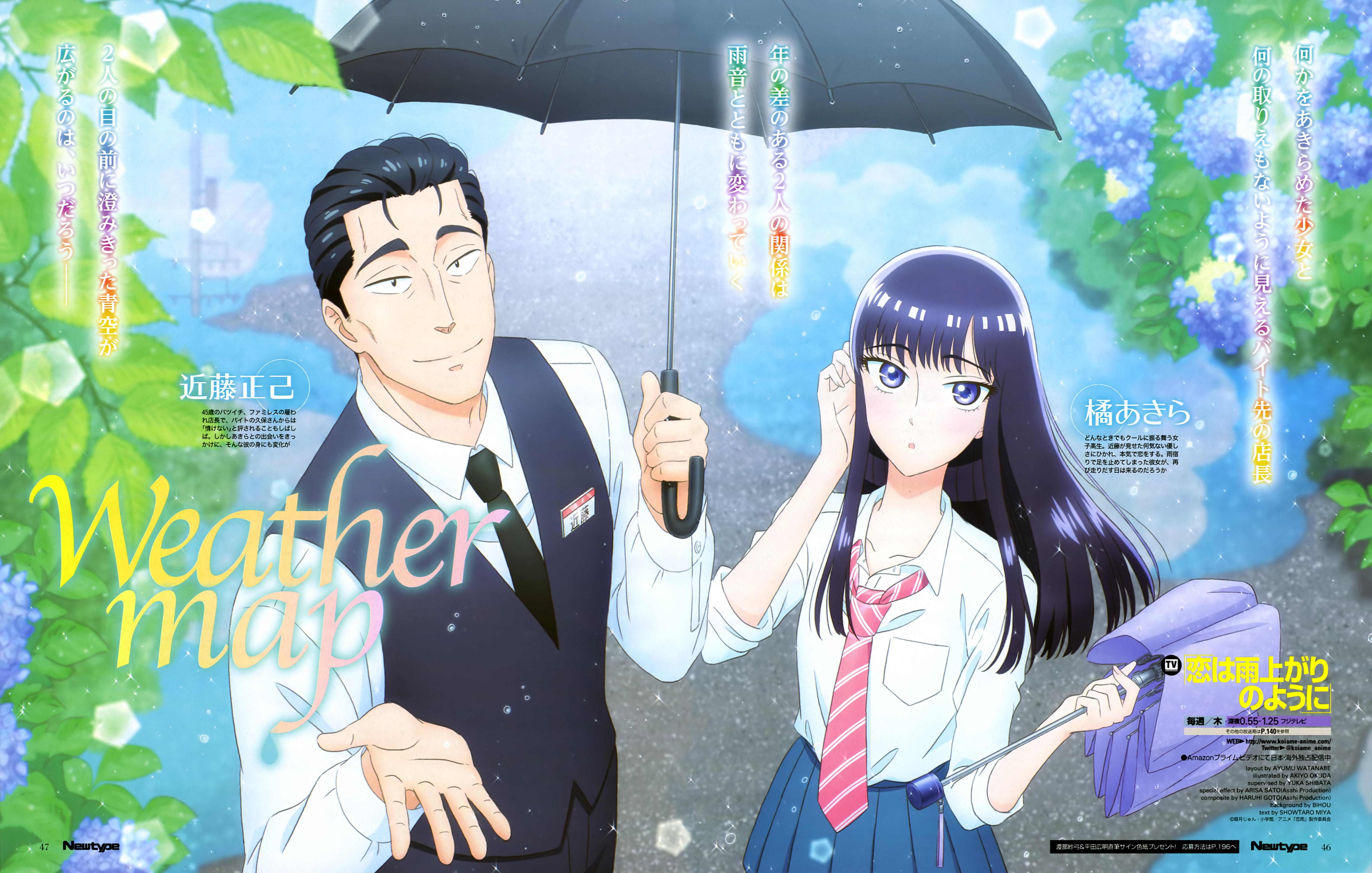 Koi wa ameagari no you ni image 2284375 zerochan anime for Koi ha ameagari no youni