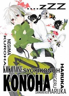 """Kokonose """"Konoha"""" Haruka"""