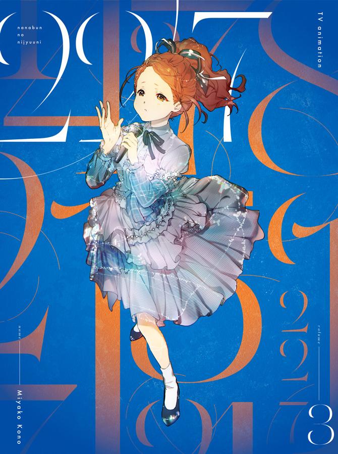 Tags: Anime, Majiro, A-1 Pictures, 22/7, Kouno Miyako, Official Art, DVD (Source)