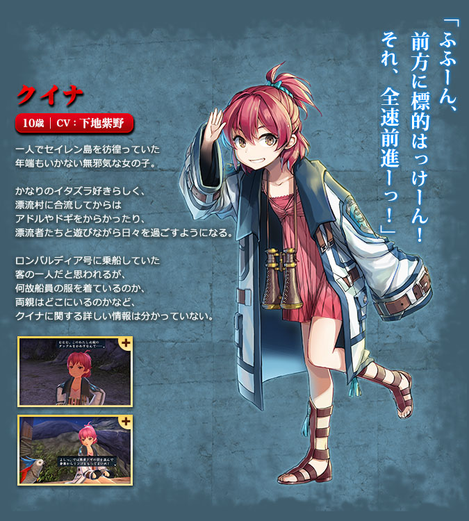 Tags: Anime, Falcom, Ys VIII: Lacrimosa of Dana, Kuina (Ys), Oversized Clothes, Official Art, Cover Image, Artist Request