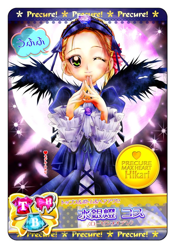 Tags: Anime, Tomoro 01, Futari wa Precure, Kujo Hikari, Suigintou (Cosplay), Card (Source), Fanart, Pixiv, Fanart From Pixiv