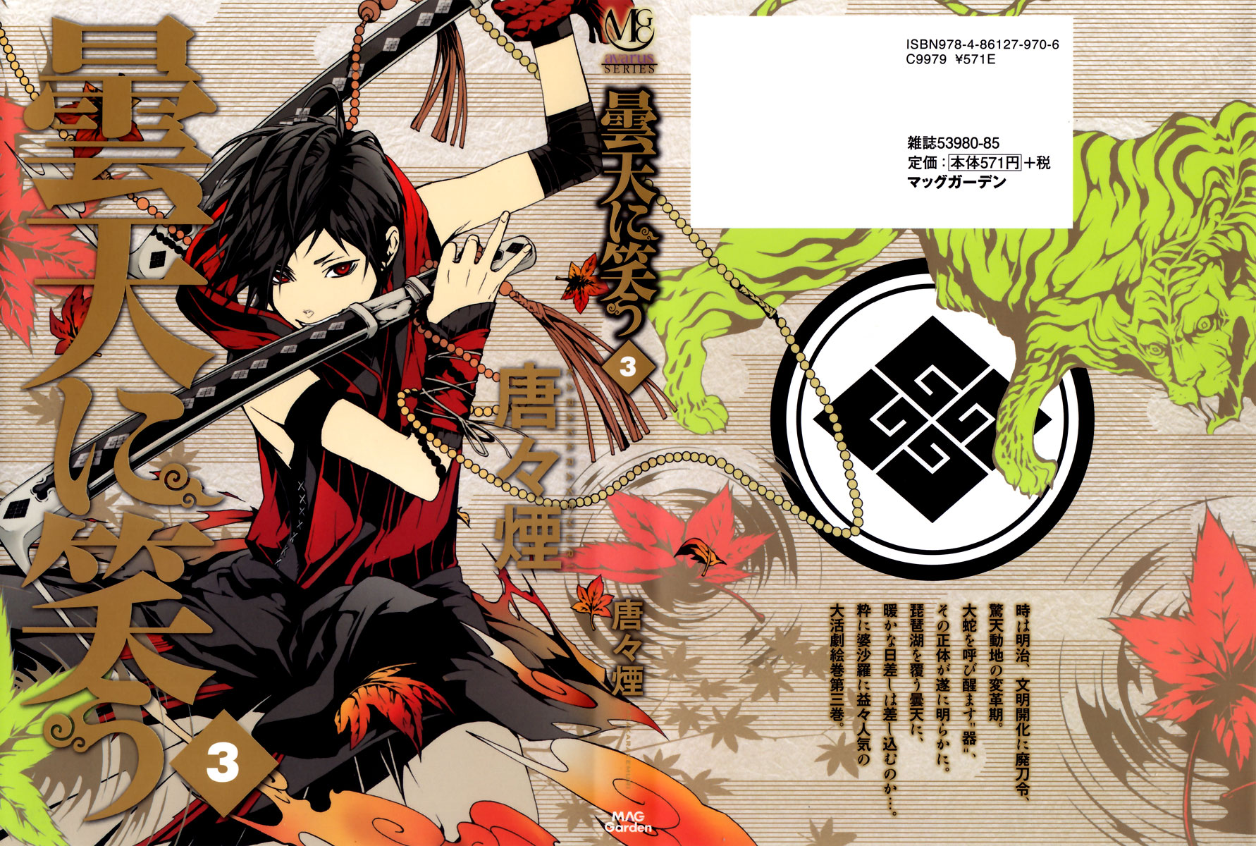 Tags: Scan, Manga Cover, Official Art, Donten ni Warau, Kumo Soramaru, Karakara Kemuri