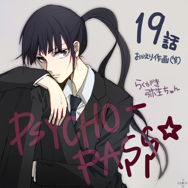 Tags: Anime, LEO*PON, PSYCHO-PASS, Kunizuka Yayoi, Pixiv