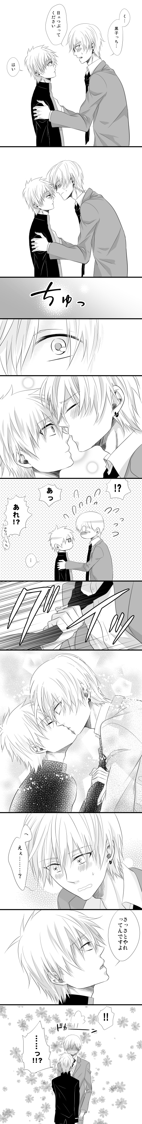 Tags: Anime, Kamu, Kuroko no Basuke, Kuroko Tetsuya, Kise Ryouta, Pixiv, Comic, Translated, Kuroko's Basketball