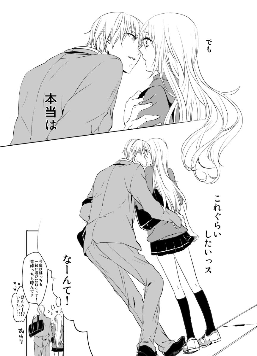 satsuki momoi