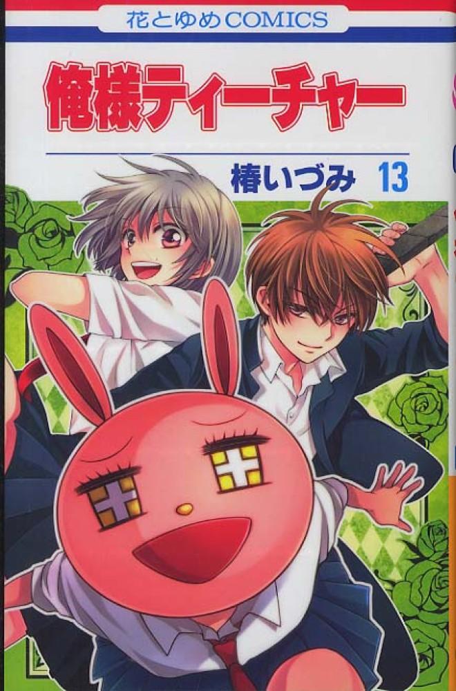 Tags: Anime, Tsubaki Izumi, Oresama Teacher, Usa-chan Man, Natsuo (Oresama Teacher), Kurosaki Mafuyu, Mobile Wallpaper, Manga Cover, Scan, Official Art